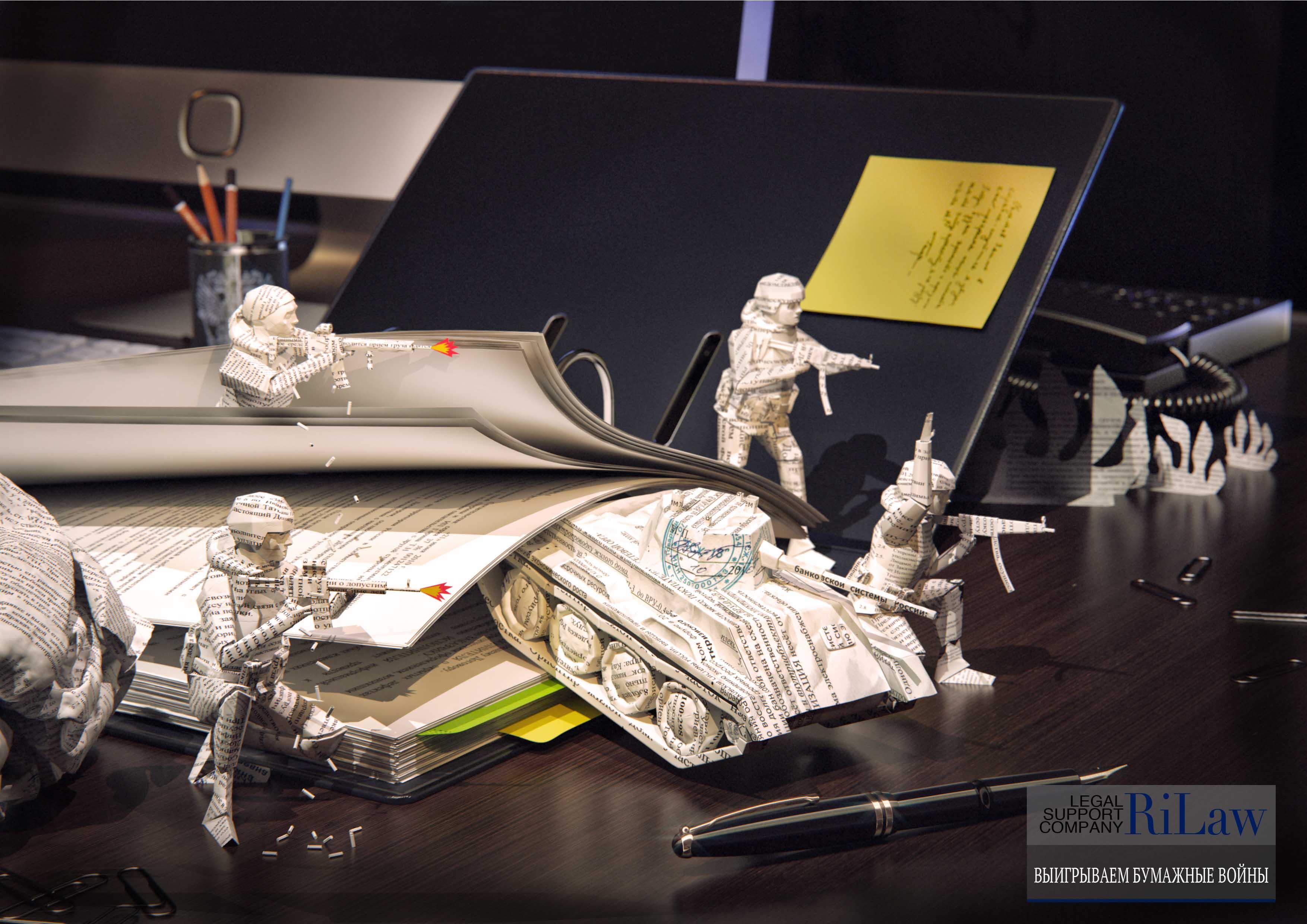 Бумажная война