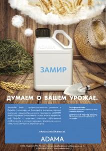 """макет продукта """"ЗАМИР"""""""