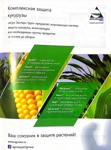POS-материалы конкурентов ADAMA RUS4