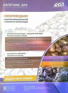 POS-материалы конкурентов ADAMA RUS5