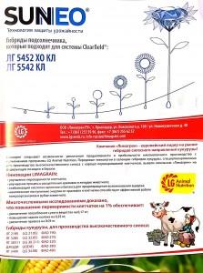 POS-материалы конкурентов ADAMA RUS1