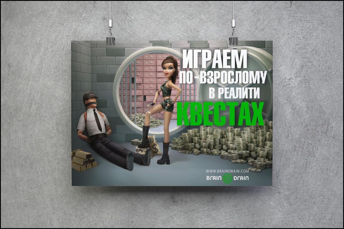 Kreativnay_koncepcia_brain_drain2