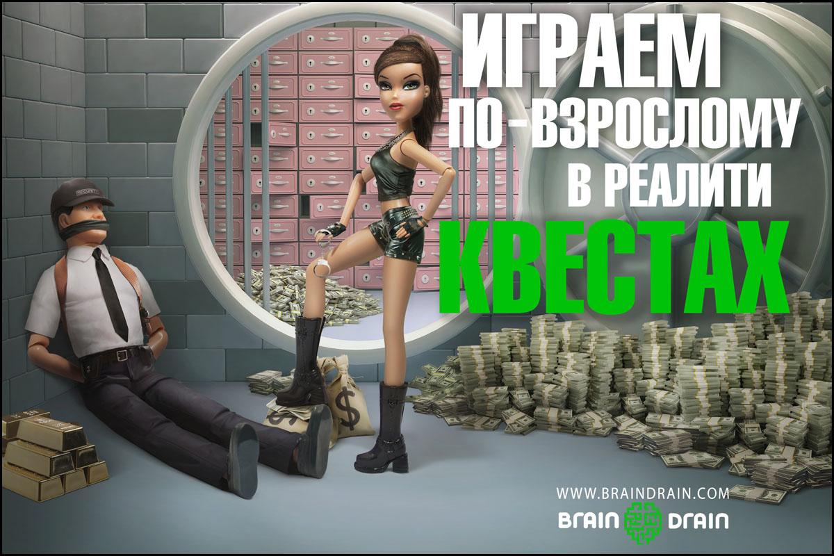 Kreativnay_koncepcia_brain_drain3